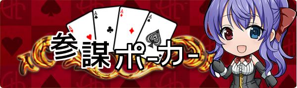 参謀ポーカー